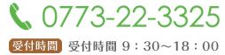電話0773-22-3325